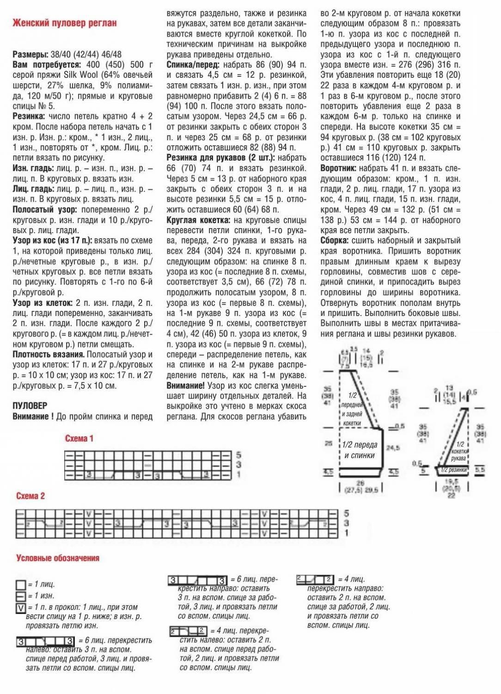 Вязание на круговых спицах схемы резинок 44
